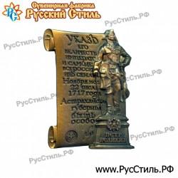 """Магнит """"Нарышкино 3-х ур. Тройка_01"""""""