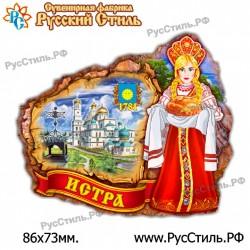 """Магнит """"Щебекино АвтоНомер_01"""""""