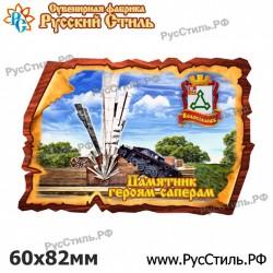 "Магнит ""Тула Акрил металл.01"""