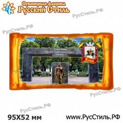 """Магнит """"Москва Книжечка_04"""""""
