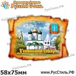 "Магнит ""Тула Фотокристал-бутылка_04"""