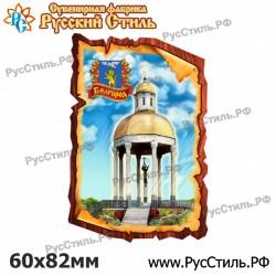 "Магнит ""Хотынец Рубль большой_01"""