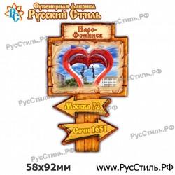 """Магнит """"Белёв 2-х ур._01"""""""
