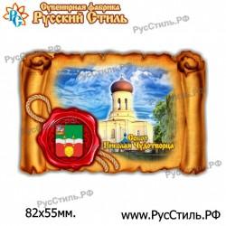 """Магнит """"Белёв 2-х ур._02"""""""