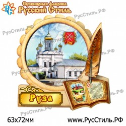 """Магнит """"Богородицк Рубль большой_01"""""""