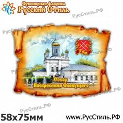 "Магнит ""Донской Акрил_04"""
