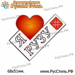 """Магнит """"Донской полистоун объемный_01"""""""