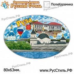 """Магнит """"Донской Указатель_01"""""""