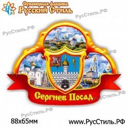 """Магнит """"Ефремов 2-х ур._02"""""""