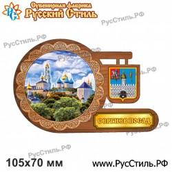 """Магнит """"Ефремов 2-х ур._03"""""""