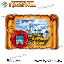 "Магнит ""Ефремов Полистоун картина_01"""