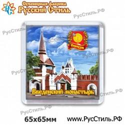 """Магнит """"Киреевск 2-х ур._01"""""""