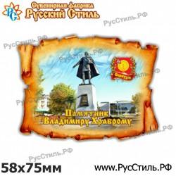 """Магнит """"Новомосковск 2-х ур._03"""""""