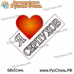 """Магнит """"Новомосковск АвтоНомер_01"""""""