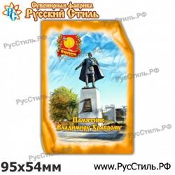 """Магнит """"Новомосковск Береста_02"""""""