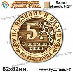 "Тарелка 200 ""Малоархангельск_01"""