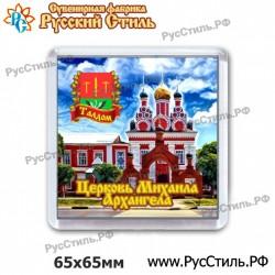"Рюмка сувенирная ""Алексин_01"""