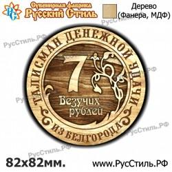 "Тарелка 200 ""Мценск_01"""
