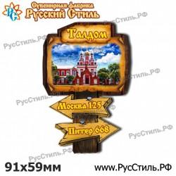 "Тарелка 200 ""Епифань_01"""