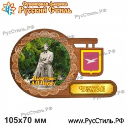 """Тарелка деревянная Большая """"Алексин_02"""""""
