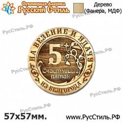 "Тарелка 200 ""Мценск_03"""