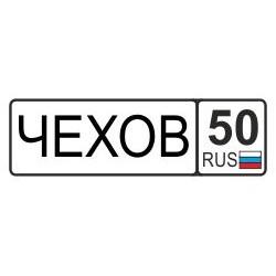"""Тарелка контурная 200 """"Богородицк_01"""""""