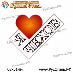 """Тарелка прямая печать 150 """"Венев_02"""""""