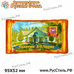 "Тарелка стеклянная 200 ""Богородицк_02"""