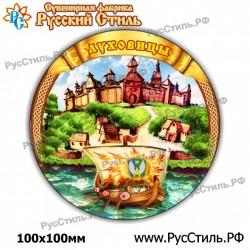 """Тарелка прямая печать 150 """"Суворов_01"""""""