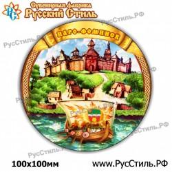 """Тарелка прямая печать 150 """"Суворов_03"""""""