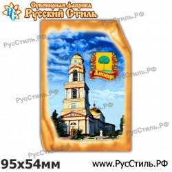 """Магнит """"Видное Тарелка деревянная малая_03"""""""