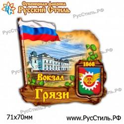 """Магнит """"Волоколамск 2-х ур._01"""""""