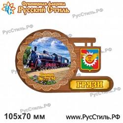 """Магнит """"Волоколамск 2-х ур._03"""""""