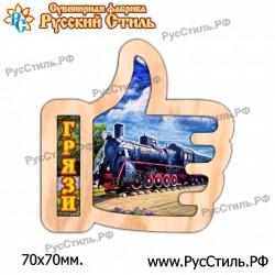 """Магнит """"Волоколамск 2-х ур._04"""""""