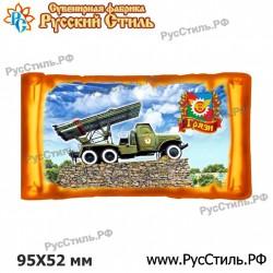 """Магнит """"Волоколамск Акрил_05"""""""