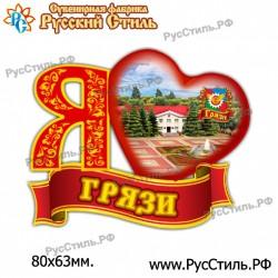 """Магнит """"Волоколамск Береста_02"""""""