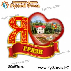 """Магнит """"Волоколамск Береста_05"""""""