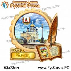 """Магнит """"Волоколамск рубль малый_01"""""""
