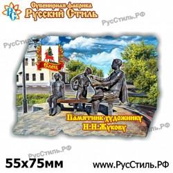 """Магнит """"Серпухов АвтоНомер_01"""""""