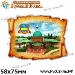 """Магнит """"Серпухов Полистоун картинка_02"""""""