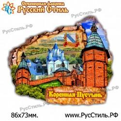 "Тарелка 240 ""Серпухов_05"""