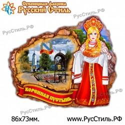 """Тарелка деревянная Большая """" Серпухов_01"""""""
