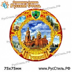 "Магнит ""Орел АвтоНомер картинка_05"""