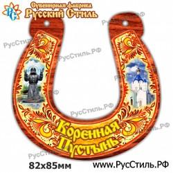 """Тарелка с прямой печатью150 стар.""""Марьино_01"""""""