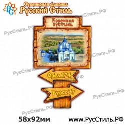 """Магнит """" Камышин 2-х уровневый_01"""""""