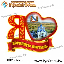 """Магнит """" Камышин Рубль большой_01"""""""