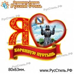 "Магнит "" Урюпинск 2-х ур._01"" герб"