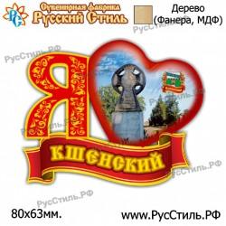 """Магнит """"Калач-на-Дону Винил_01"""""""