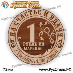 """Магнит """"Рязань 2-х ур._09"""""""