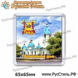 """Магнит """"Рязань Полистоун плакетка_03"""""""